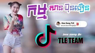 កម្ម-ចាហ្វាងកាសែត បណ្ឌិតABC សាន ប៊ុនធឿន|Funky Remix by Hea Eang【TLE Official 】