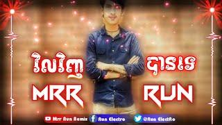 វិលវិញបានទេ Vel Venh Ban Te | Funky House Song Remix By TCR Dj Thea[RUN] CV:Mr CHav CHav Official